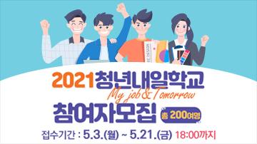 대구 청년, 진로탐색과 갭이어로 내일(my job)을 찾으세요  진로를 고민하는 청년을 위한 상반기 '청년 내일학교' 참가자 100여명 모집