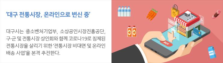 '대구 전통시장, 온라인으로 변신 중'  이제는 가정에서 전통시장 먹거리를 온라인으로 주문 가능