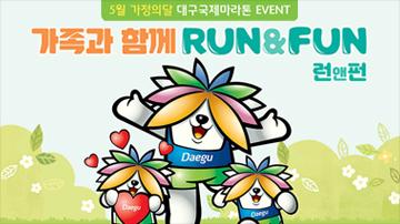 '5월 가정의 달' 가족과 함께하는 Run&Fun 개최  대구국제마라톤대회 전용 앱을 활용해 '5월 가정의 달'에 가족, 반려견, 연인&친구 등과 함께하는 Run&Fun 이벤트 개최