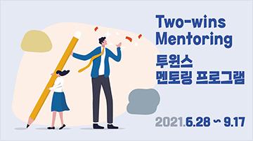 웹툰 스마트콘텐츠 인재양성을 위한 투윈스(Two-Wins) 멘토링 프로그램 참가자 모집  웹툰 스마트콘텐츠 6개 분야 전문가 멘토링 기회 열어