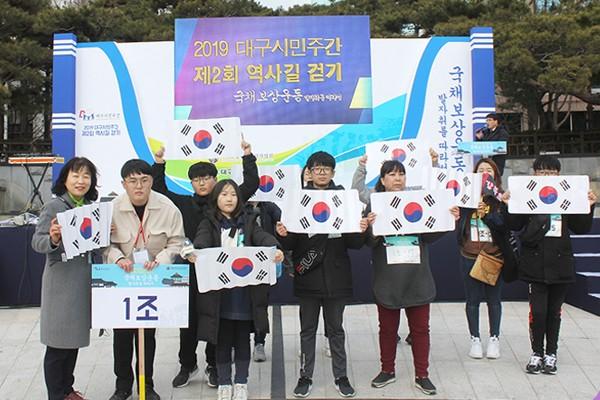 2019 대구시민주간 행사 후기 :: 제2회 역사길 걷기 '국채보상운동 발자취를 따라서'
