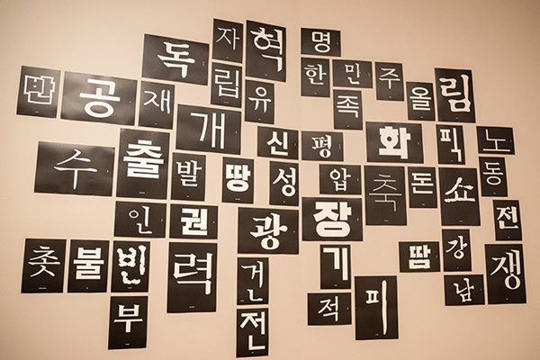 대구 전시회 :: 대구미술관 3·1운동 100주년 특별전 '1919년 3월 1일 날씨 맑음'