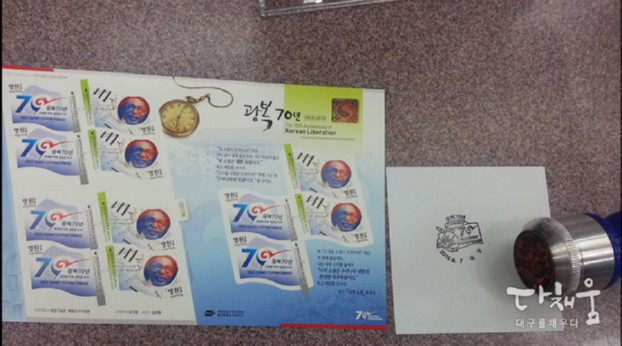 대구우체국에서 광복기념우표 판매