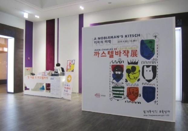 DTC섬유박물관 까스텔바쟉 전시회를 다녀오다!