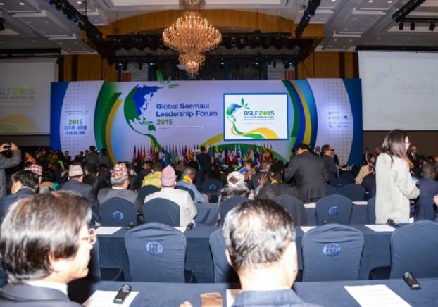 2015 지구촌 새마을 지도자 세계 대회가 대구에서 열렸어요