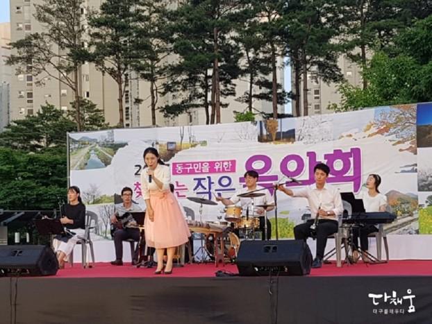 동구 육아종합지원센터 1주년 음악회 & 효목2동 행정복지센터 이색 무더위 쉼터 - 소목골극장