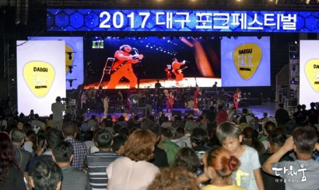 대구 코오롱 야외음악당에서 펼쳐진 포크송 무대! 가수들과 함께 즐기는 포크음악!