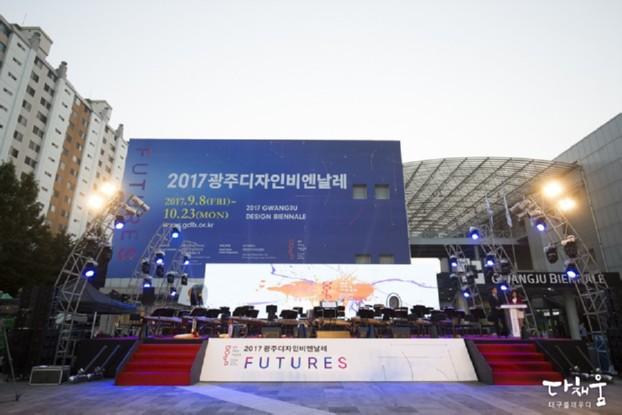 대구시민기자단 합동취재 - 2017 광주디자인비엔날레/위르겐힌츠페터전시회/송정역시장