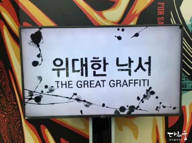그래피티를 전시장에서? 대구 MBC 특별전시장에서 <위대한 낙서>를 만나보세요!