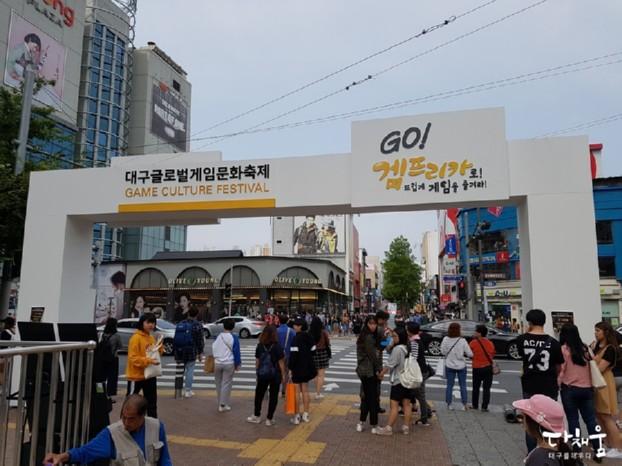 대구글로벌 게임문화축제 & 서문시장 글로벌 대축제