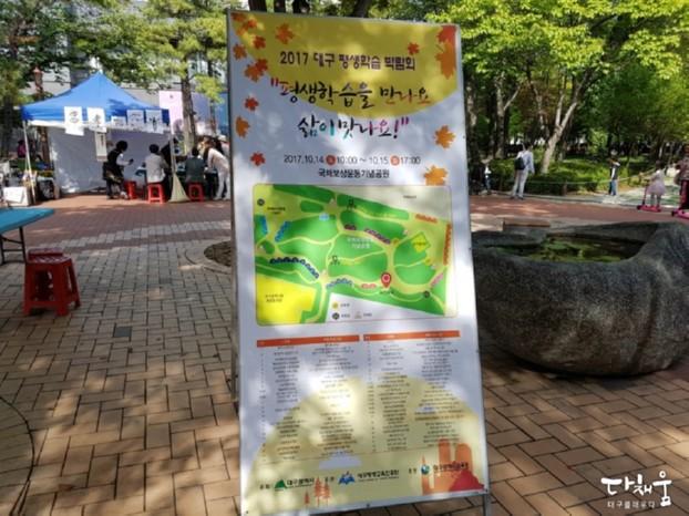 평생학습의 달 맞이 2017 대구평생학습박람회 국채보상운동기념공원에서 펼쳐지다!