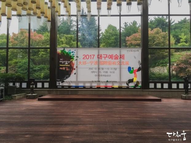 2017 대구예술제에서 문화와 예술을 만나다! - 대구-닝보 국제예술교류/문화상 시상식