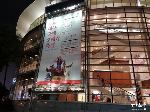 제15회 대구국제오페라축제 공연후기! 11월 12일까지 공연은 계속된다! - 대구오페라하우스/리골레토