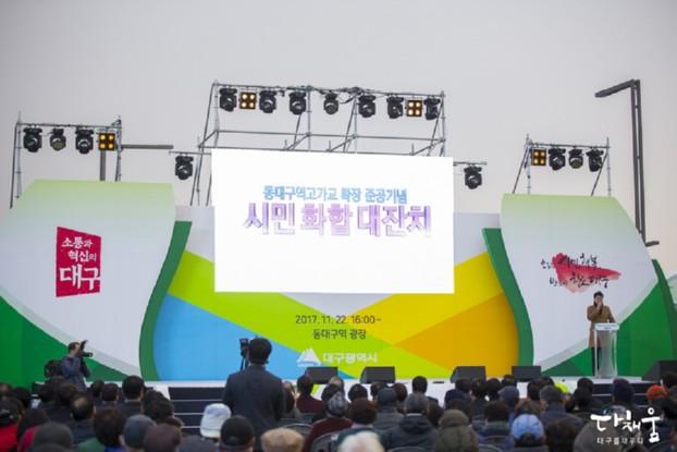 동대구역 고가교 확장공사 준공식, 새롭게 탄생한 대구의 랜드마크! - 동대구역광장
