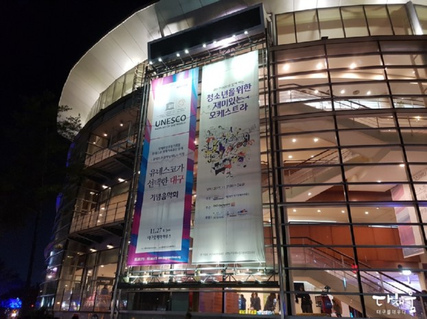 유네스코가 선택한 대구 기념음악회가 대구오페라하우스에서 펼쳐졌어요!