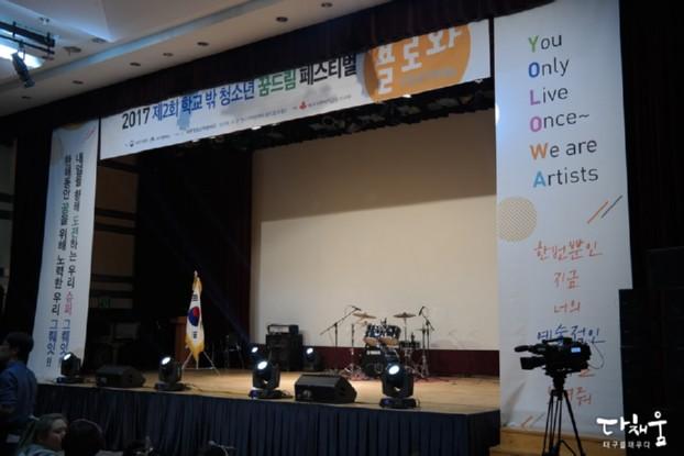 2017 제2회 꿈 드림 페스티벌! 청소년들이여 꿈을 펼쳐라!