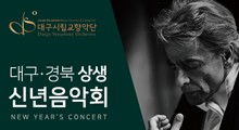 음악으로 대구·경북 상생협력의 새로운 계기 마련