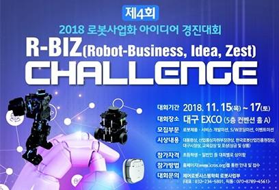 2018 R-BIZ 챌린지, 로봇선도도시 대구에서 개최