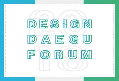대구시, '2018 디자인 대구 포럼' 운영