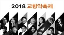 """코바체프가 이끄는 대구시향, """"서울에서 만나요!"""""""