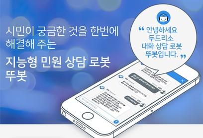 대구시 인공지능 챗봇상담사 '뚜봇' 새롭게 태어나!