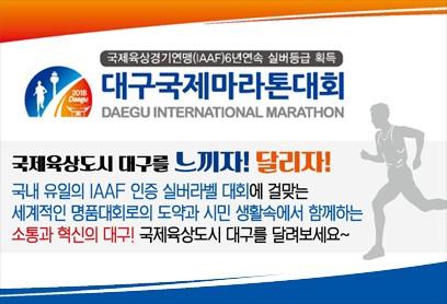 2018대구국제마라톤대회, 역대 최대 규모로 치른다