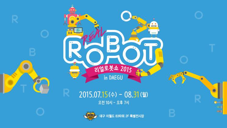'리얼 로봇쇼 2015'대구에서 열린다!