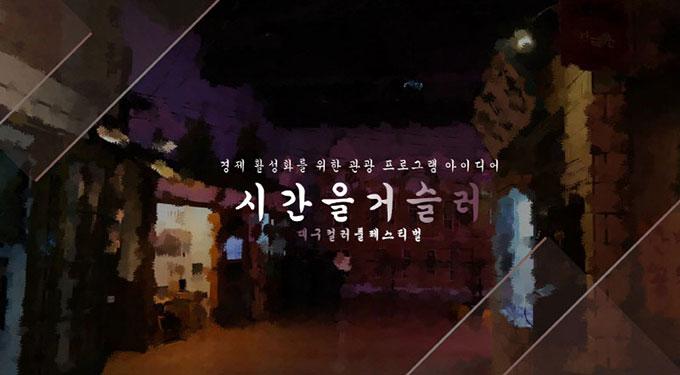 관광 마케팅 공모전 시상식 개최
