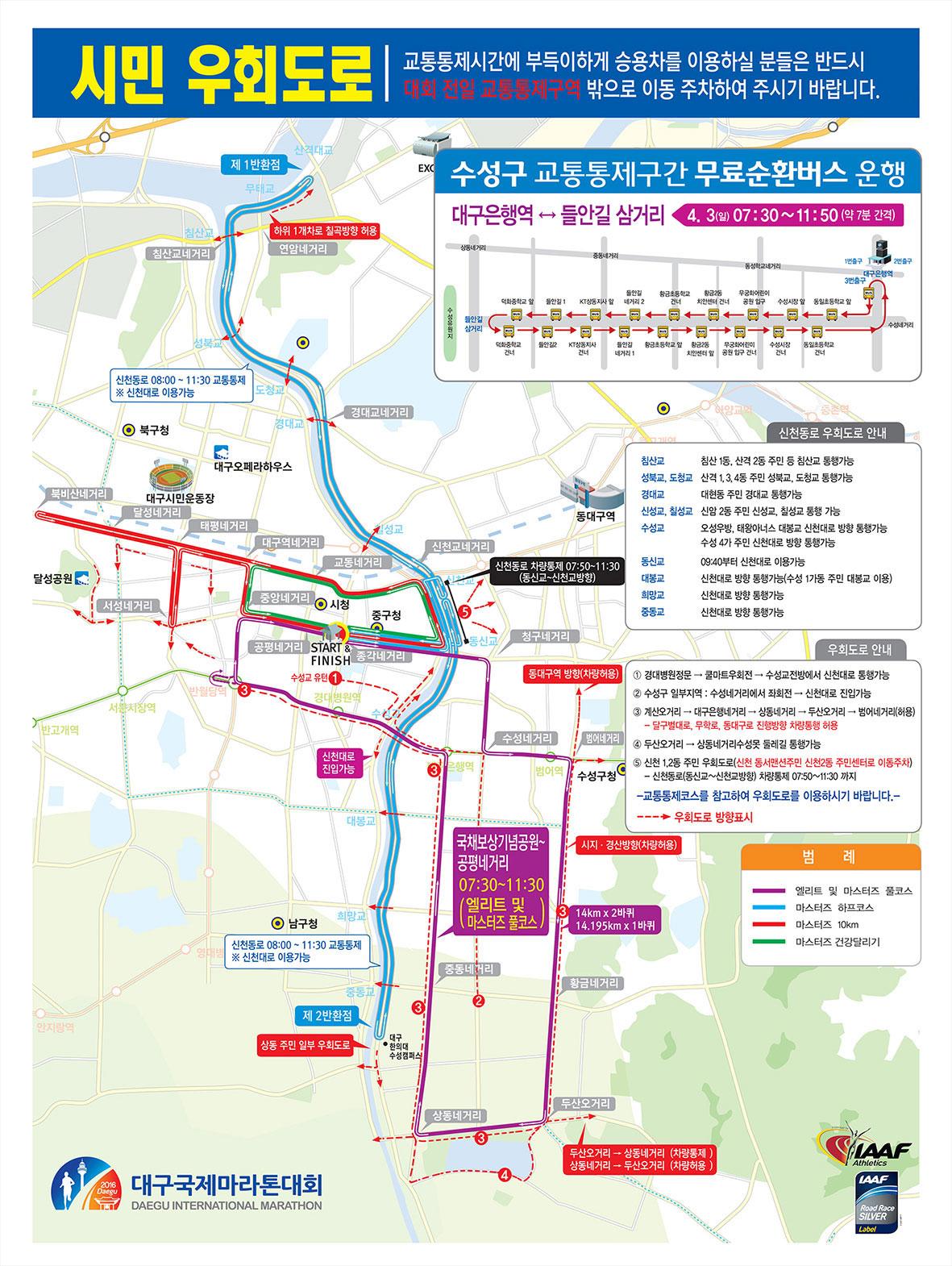 2016대구국제마라톤대회, 대구를 달린다!
