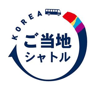 Korea 고토치 셔틀 로고