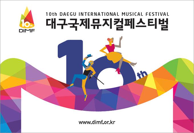 10주년 DIMF의 축제를 즐겨라!