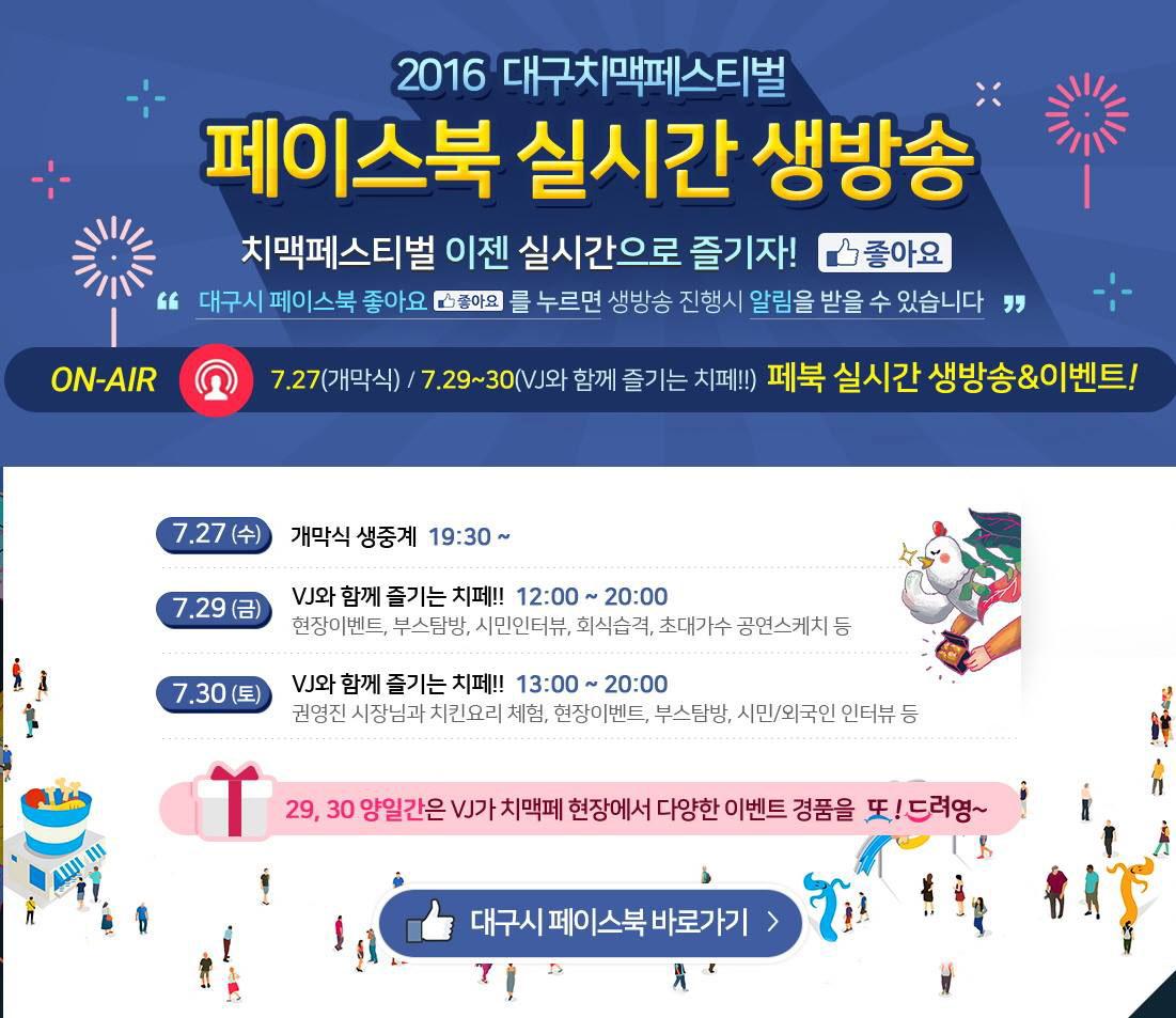 치맥페스티벌, 이제 '페이스북 실시간 방송'으로 즐겨요!