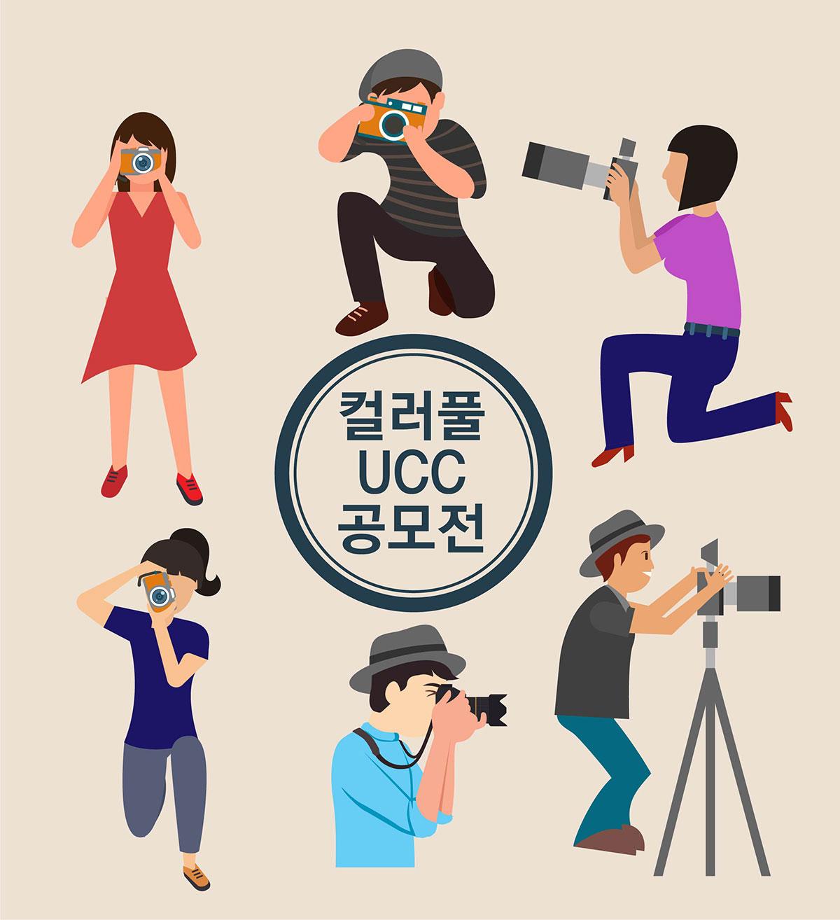 '컬러풀대구페스티벌' 알릴 UCC 공모에 참여하세요!
