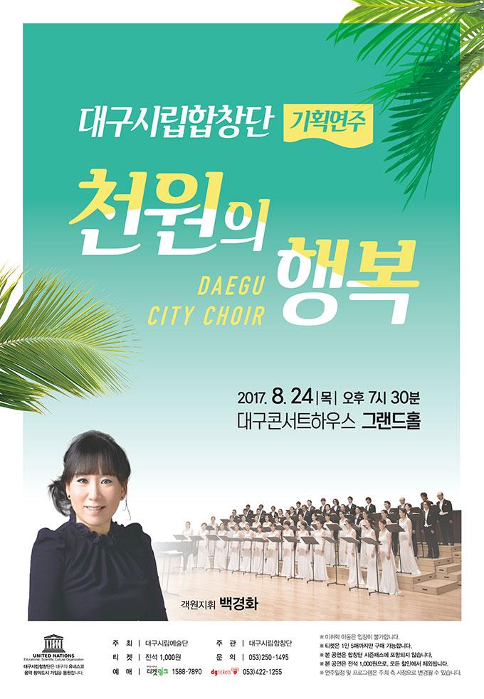 대구시립합창단 기획연주 천원의 행복 2017.8.24 목 오후 7시 30분 대구콘서트하우스 그랜드홀