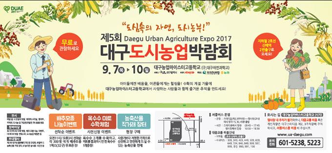 제5회 대구도시농업박람회 9.7  ~ 9. 10