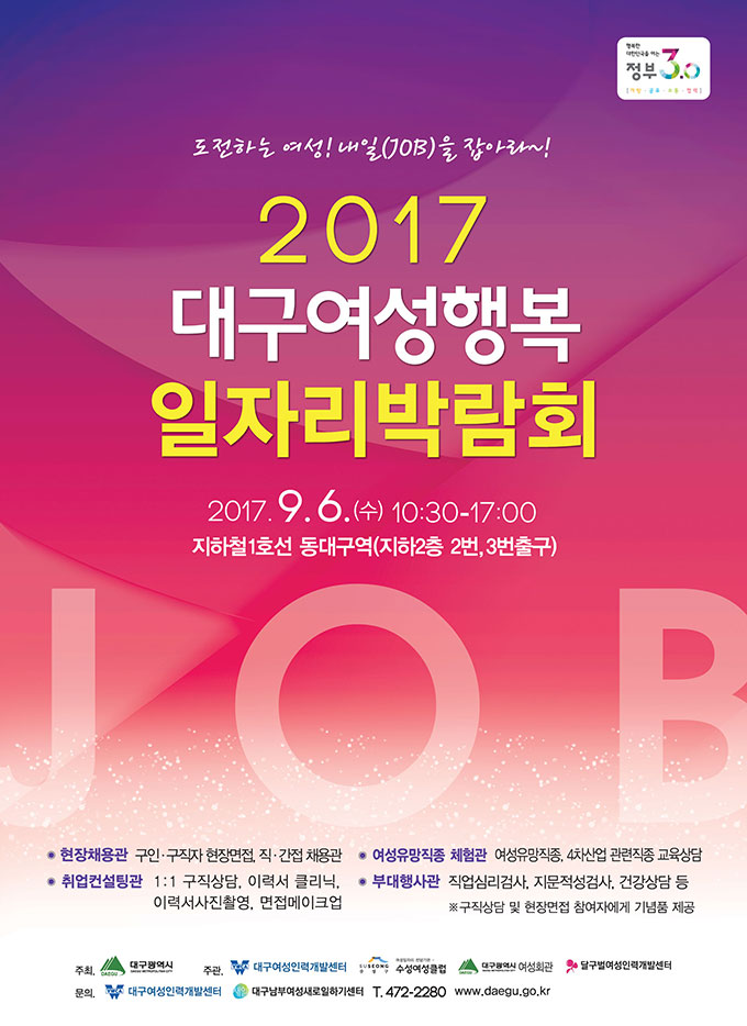 2017 여성 행복일자리 박람회 개최
