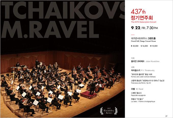 대구시립교향악단 코바체프 시리즈 : 제437회 정기연주회