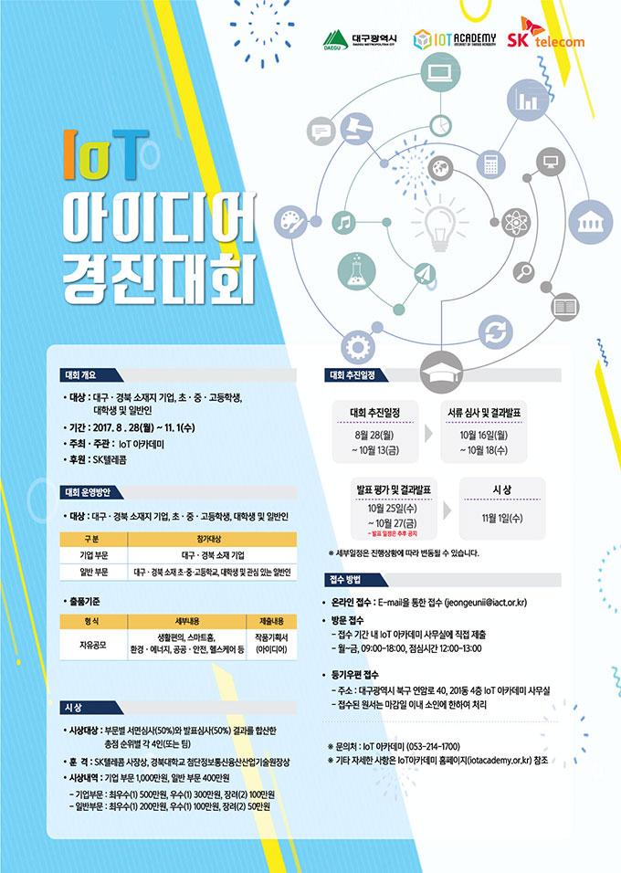 IoT 아이디어 경진대회 홍보 포스터