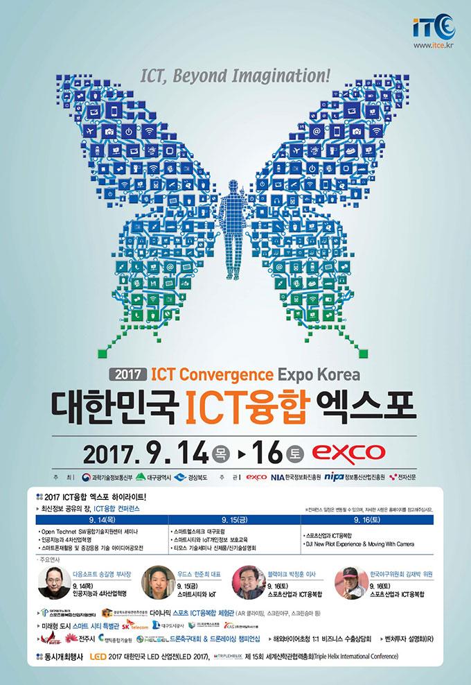 2017 대한민국 ICT융합엑스포