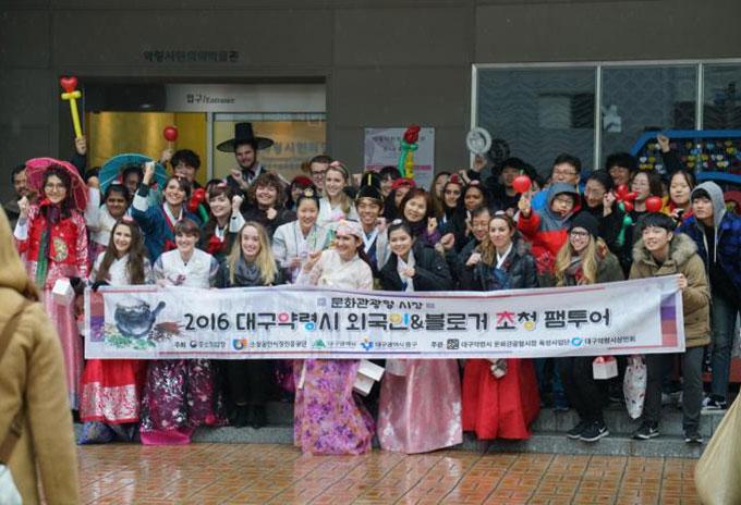 2016 약령청춘난장에 참가한 국내외 SNS 서포터즈가 체험 행사 후 기념사진