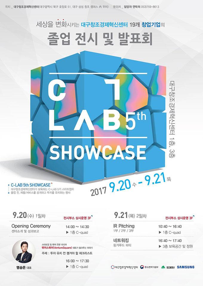C-LAB 5기 쇼케이스 포스터