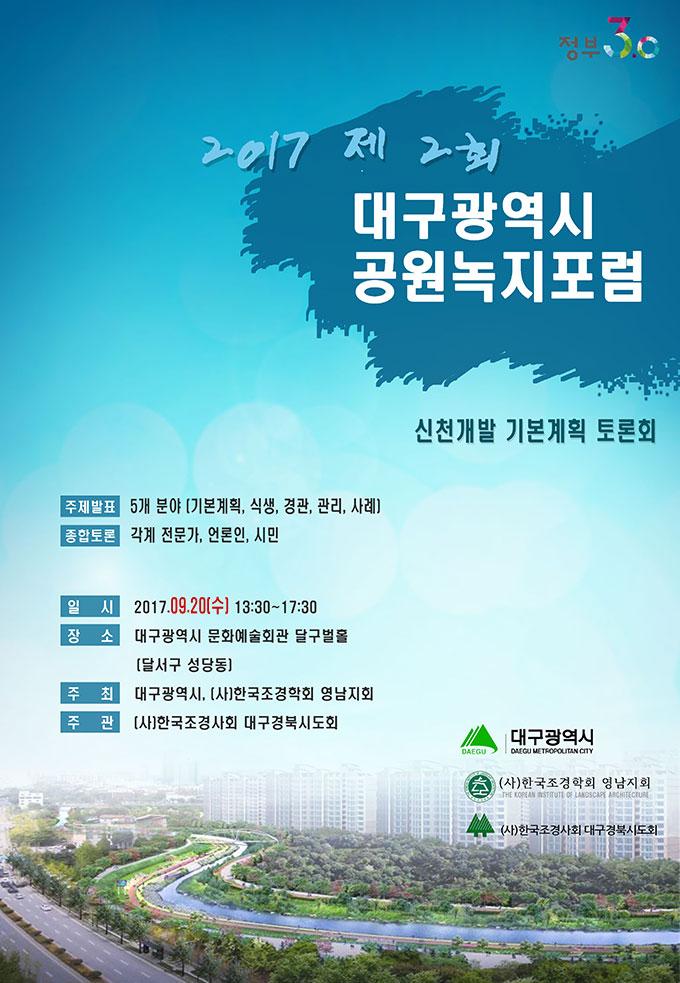 제2회 대구광역시 공원녹지포럼 개최