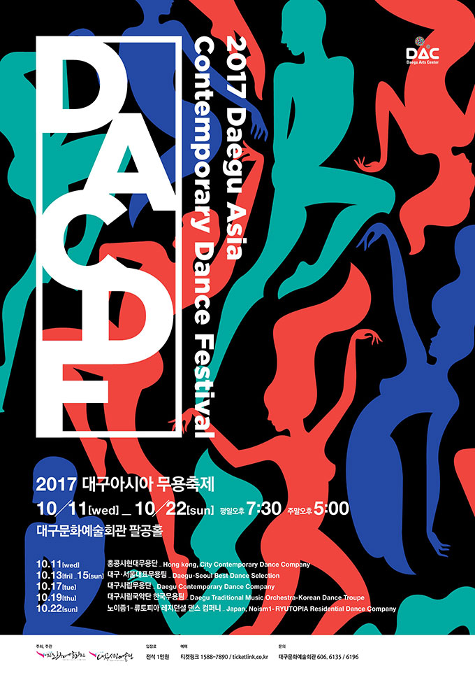 2017 대구아시아무용축제(Daegu Contemporary Dance Festival 2017)