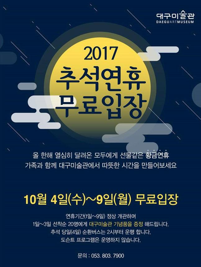 대구미술관 2017 추석연휴 무료입장
