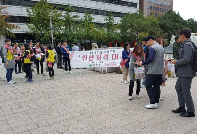 홍보 캠페인 현장사진