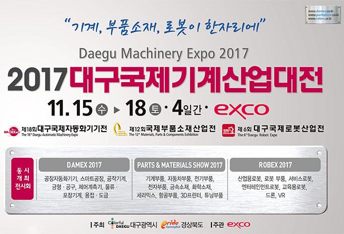 2017 대구국제기계산업대전 포스터