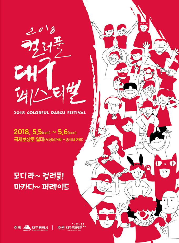 2018 컬러풀대구페스티벌 포스터