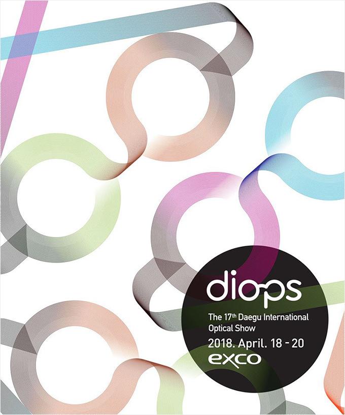 제17회 DIOPS 홍보 포스터