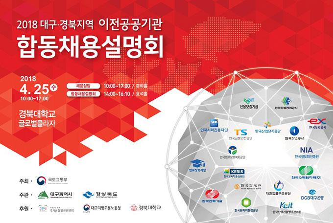2018 대구·경북지역 이전공공기관 합동채용설명회 개최