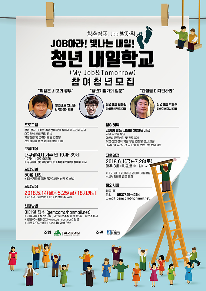 청년내일학교 포스터 홍보(안)